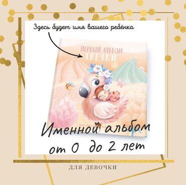 Альбомы для новорожденных. Именной альбом для девочки от 0 до 2 лет