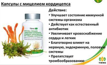 Капсулы с мицелием кордицепса.Если вас беспокоят ослабленная иммунная