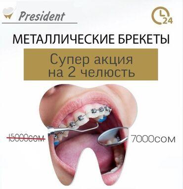виниловые пластинки бишкек in Кыргызстан | ВИНИЛОВЫЕ ПЛАСТИНКИ: Стоматолог | Брекет системы, пластинки | Консультация