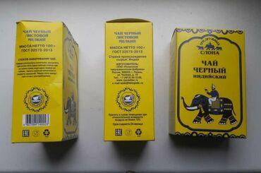 цена за грамм золота в бишкеке в Кыргызстан: Чай индийский, мелколистовой, чёрный.В пачках по 100 грамм, в коробке