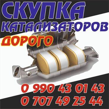 скупка машин в любом состоянии in Кыргызстан | ШВЕЙНЫЕ МАШИНЫ: Скупка автокатализаторов пламегасители обманки сварочная работа беспл