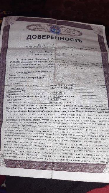 Находки, отдам даром - Кара-Балта: Найден свидетельство о регистрации ТС (Тех паспорт) на имя Токталиев