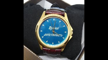 Именные часы. Закажите себе и своим в Бишкек