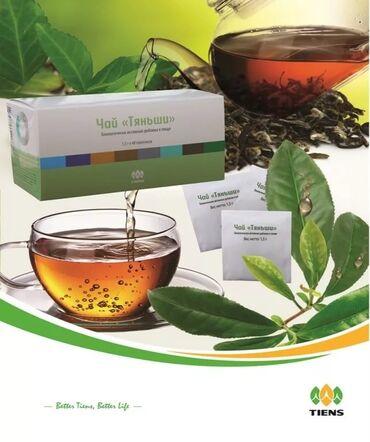 Красота и здоровье - Кара-Суу: 3 упаковки Китайский зеленый чай фирмы Тяньши представляет собой