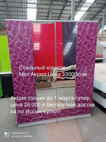 Радиорубка каракол ак тилек плюс - Кыргызстан: Эмерек гарнитуру | Башка эмерек гарнитуралары | Жеткирүү менен