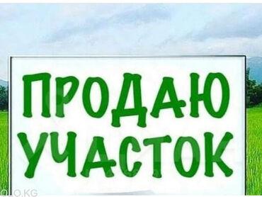 бурение скважин в бишкеке в Кыргызстан: Продажа участков 64 соток Для бизнеса, Собственник