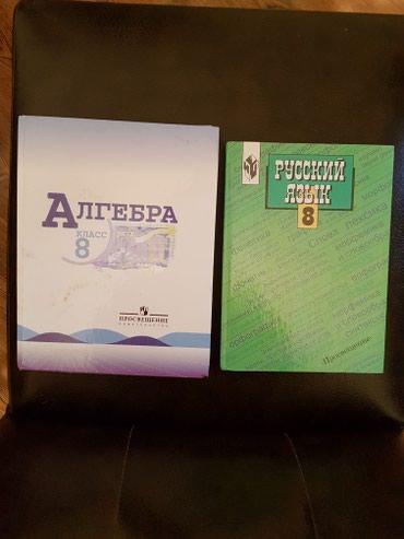 Продам два учебника,как новые,пользовалась одна аккуратная девочка в Бишкек