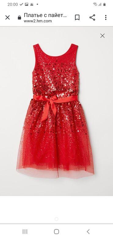 Платье Н&М тюлевое с пайетками. Заказывали с Турции. Одевали пару