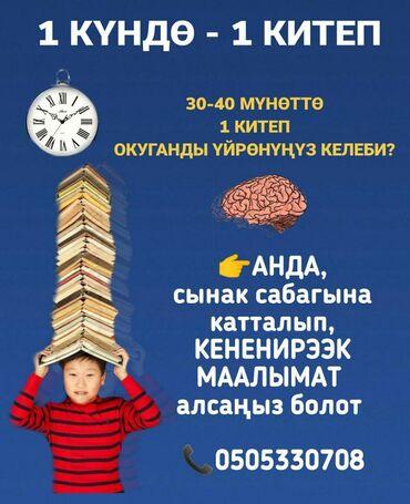 термобиндеры для дома в Кыргызстан: Салам, достор! 😜  Тез окуу - куру кыялбы же чындыкпы? 🦈  📢 1 мүнөттө к