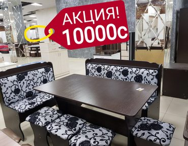 Кухонный уголок по акции 10000сом в Бишкек