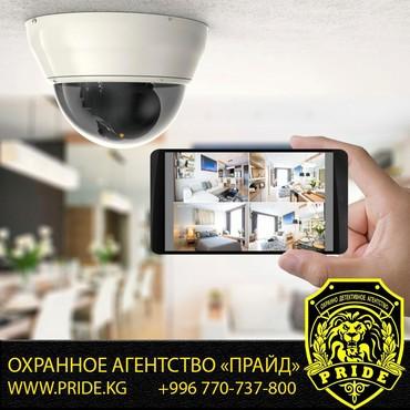 профессиональную видео камеру в Кыргызстан: Установка охранно-пожарной сигнализации и систем видеонаблюдения.  ---