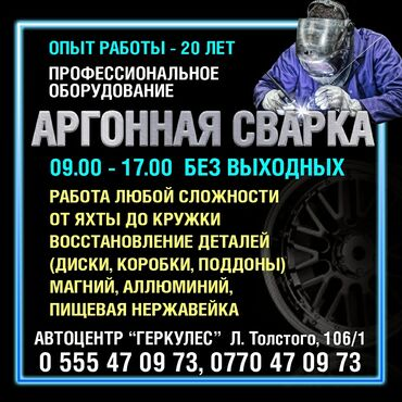 аргонная сварка бишкек in Кыргызстан   СВАРКА: Аргонная сварка