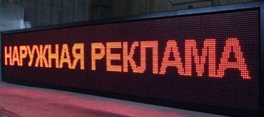 Ремонт и настройка бегущих строк, а в Бишкек