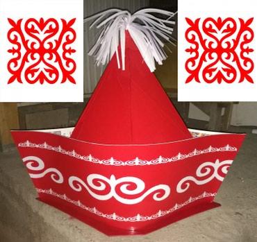Продаю декоративный калпак для в Бишкек