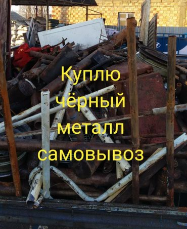 Куплю чёрный металл.черный метал.Самовывоз.Дорого в Бишкек
