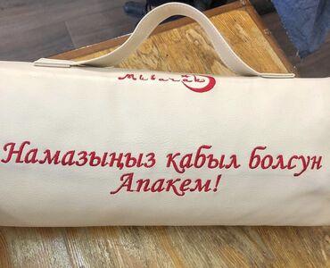Сумки - Бишкек: Ассаляму Алейкум уа рахматуллохи уа баракятух ! Меня зовут Ырыскелди