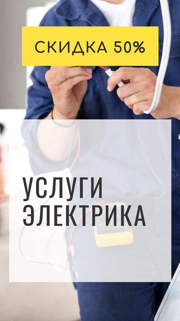 Услуги Электрика Бишкек в Бишкек