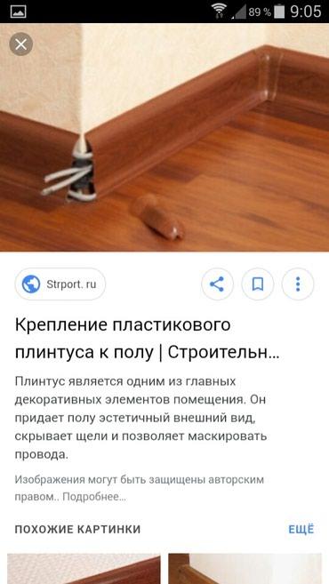 Установка напольных плинтусов,и в Бишкек