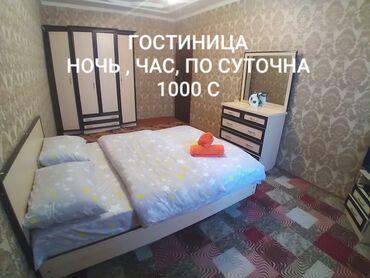квартира подселением in Кыргызстан | ОТДЕЛОЧНЫЕ РАБОТЫ: 1 комната, Душевая кабина, Постельное белье, Парковка, Без животных