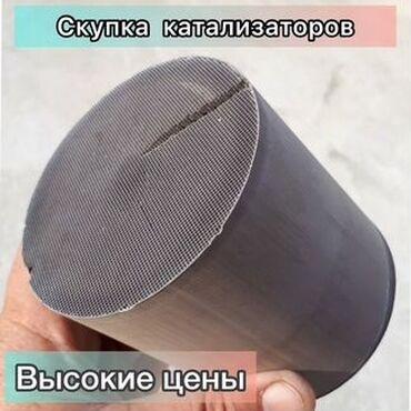 перетяжка потолка авто цена in Кыргызстан   ДРУГИЕ УСЛУГИ: Хотите сдать катализатор в бишкеке, дорого, выгодно и без