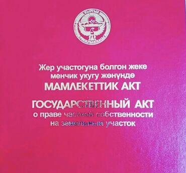 авто в рассрочку в джалал абаде in Кыргызстан | TOYOTA: 42 соток, Для строительства, Хозяин, Красная книга, Договор купли-продажи