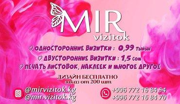 От 0,99 сом ; Печать визиток от 200 шт , наклейки , листовки , бирки , в Бишкек