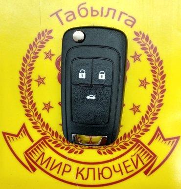 """МИР КЛЮЧЕЙ ТАБЫЛГА"" CHEVROLET. в Бишкек"
