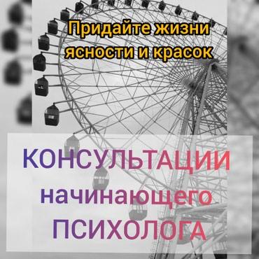 психологические консультации в Кыргызстан: КОНСУЛЬТАЦИИ начинающего ПСИХОЛОГА.  Пишите в личные сообщения