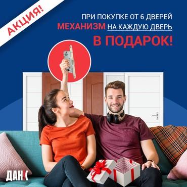 ДАНК снова дарит подарки!  в Бишкек