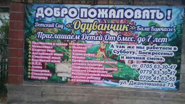 Детский частный садик Одуванчик принимает детей по адресу