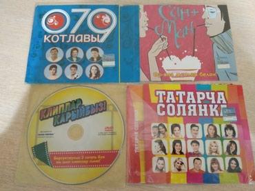 казан диска в Кыргызстан: Продаю б.у. лицензионные диски и аудио кассеты татарской