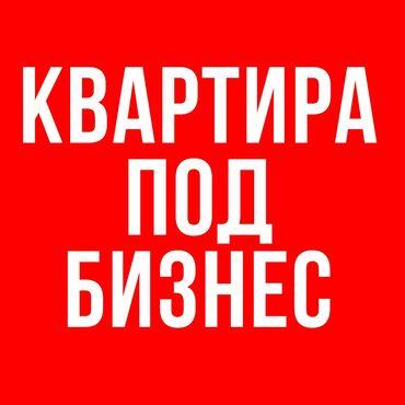 Продажа другой коммерческой недвижимости в Кыргызстан: Квартира под бизнес На пересечении И. Ахунбаева и пр. Мира(Район