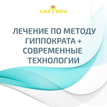 Лечение по методу Гиппократа + в Бишкек