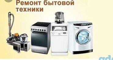 продажа духовок в Кыргызстан: Ремонт | | С гарантией, С выездом на дом