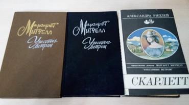 Унесенные ветром. Цена - 500 сом за 3 книги. в Бишкек