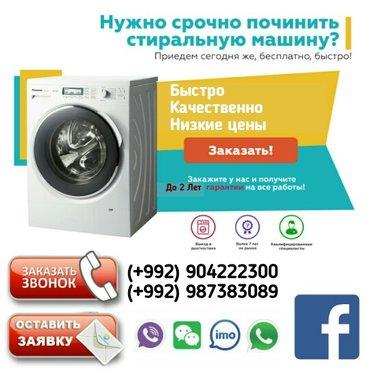 Ремонт стиральных машин автомат всех in Душанбе