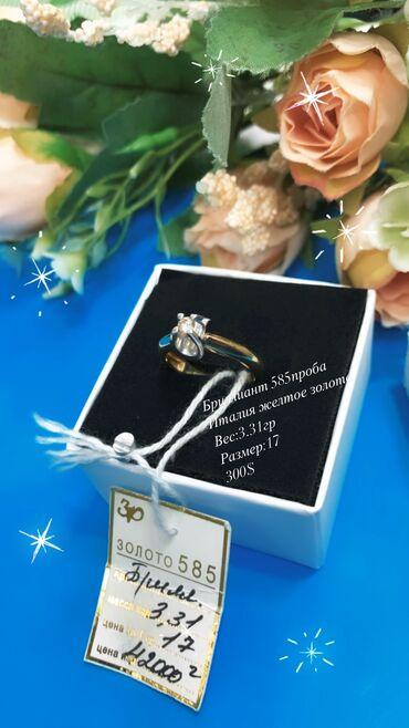 Аксессуары - Бишкек: Кольцо бриллиант Россия 585проба  Модель Италия желтое золото  Вес:3.3