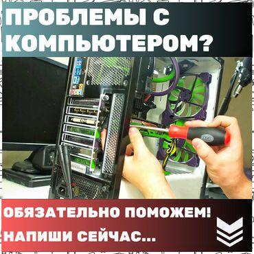 аккумуляторы для ибп volter в Кыргызстан: Ремонт | Ноутбуки, компьютеры | С гарантией, Бесплатная диагностика