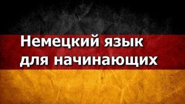 Хочешь знать немецкий язык??? в Бишкек