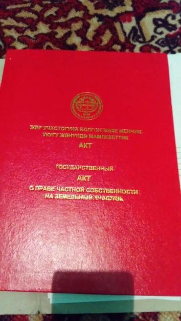 Продаю участок 5 соток, от кольца 15 км. в Бишкек