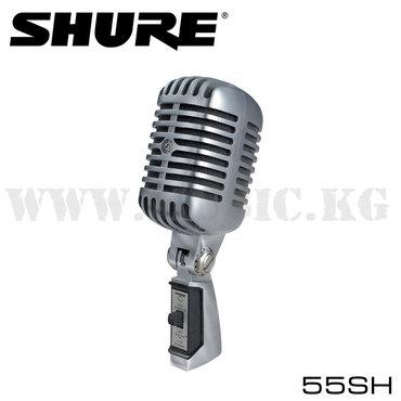 radio-mikrofon-shure-sm58 в Кыргызстан: Микрофон профессиональный SHURE 55SH (под заказ 7-14 дней)55SH –