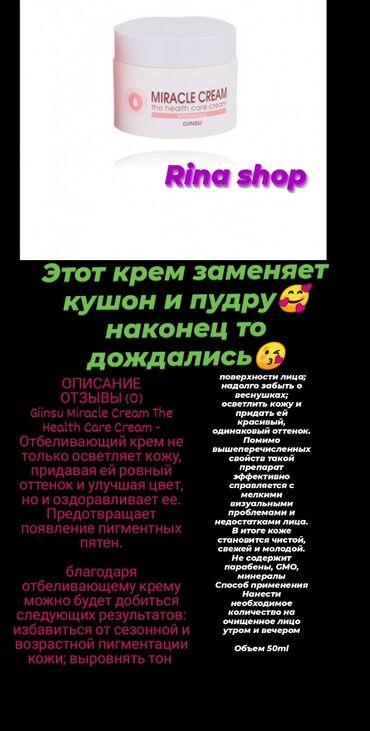 the snail cream в Кыргызстан: Giinsu Miracle Cream The Health Care Cream - Отбеливающий крем не