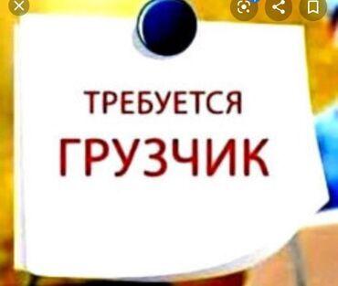 razmer 44 45 в Кыргызстан: Грузчик. Без опыта. 6/1