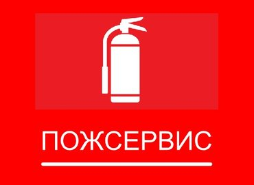 Огнетушители россия. Пожарное оборудование. Все оптом и в розницу