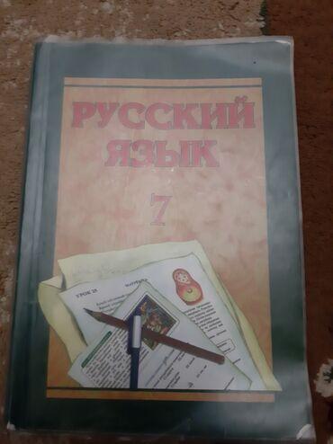 Rus dili kurslari ve qiymetleri - Азербайджан: Rus dili 7ci sinif mekteb kitabi