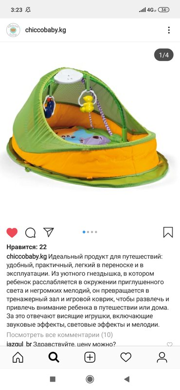 hodunki-ot-chicco в Кыргызстан: Детский коврик от chicco, почти новая. 2000сом . Ещё уступим. Новая