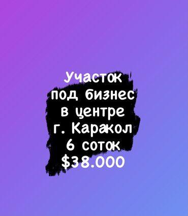 бытовая техника каракол в Кыргызстан: Продажа участков 6 соток Для бизнеса, Собственник, Красная книга, Договор купли-продажи