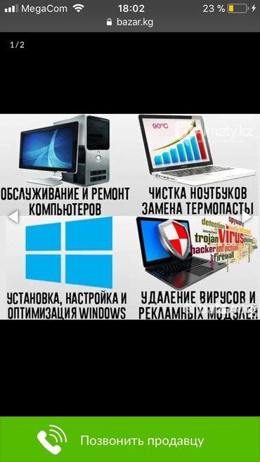 Прокладки в бюстгальтер - Кыргызстан: Обслуживание компьютерной техники. Настройка локальной сети, общего