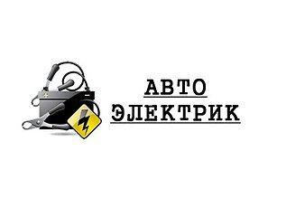 требуется опытный, ответственны автоэлектрик. место отличное, широкая  в Бишкек