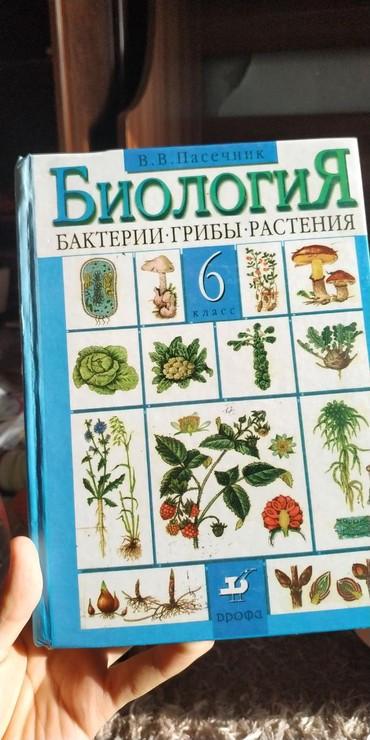 биолог в Кыргызстан: Я продаю биологию 6 класс